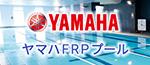 ヤマハFRPプール